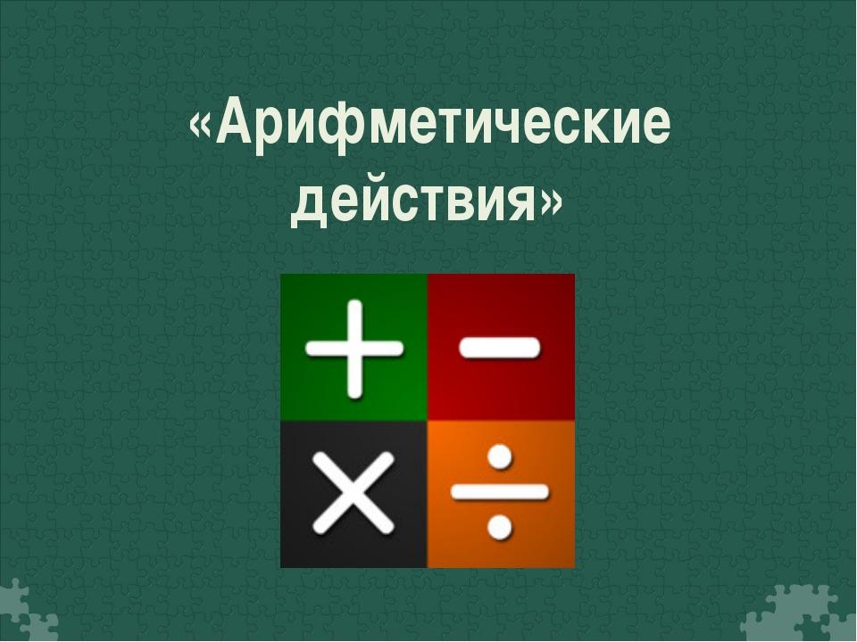 «Арифметические действия»