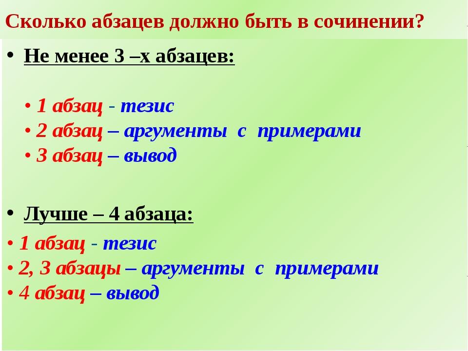 Сколько абзацев должно быть в сочинении? Не менее 3 –х абзацев: • 1 абзац - т...