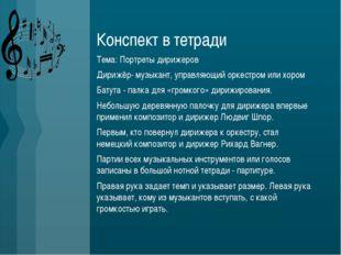 Конспект в тетради Тема: Портреты дирижеров Дирижёр- музыкант, управляющий о
