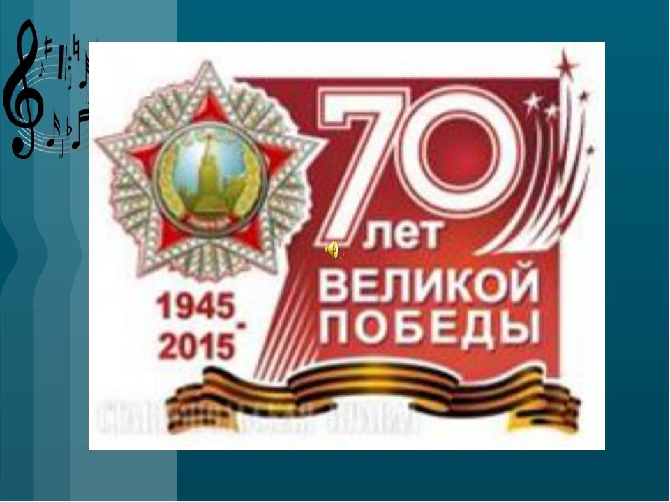 Эмблема 70летие Победы