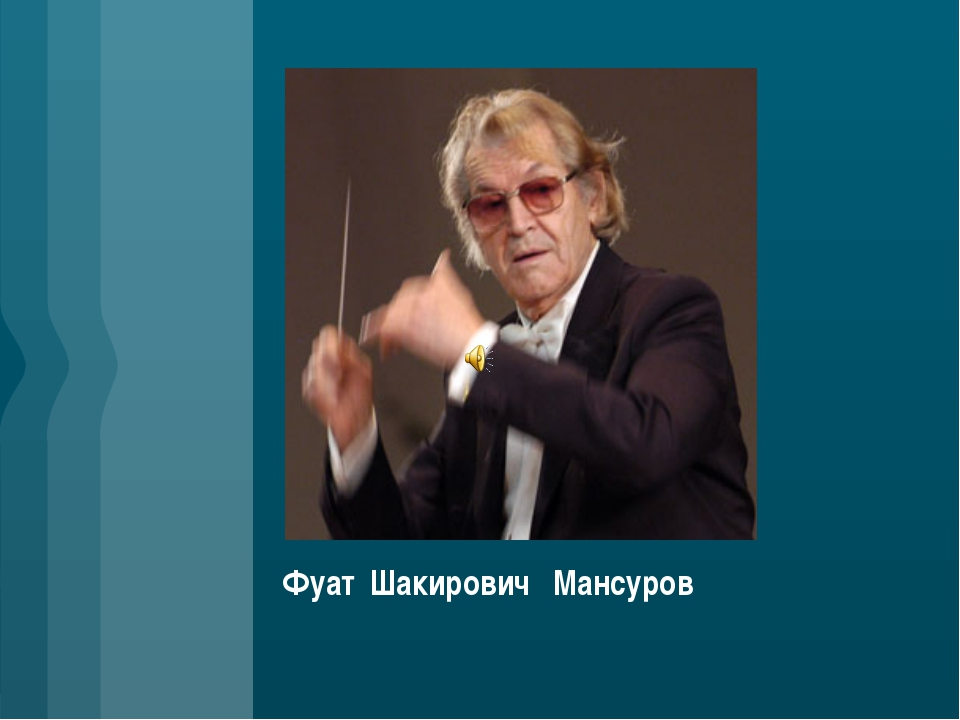Фуат Шакирович Мансуров