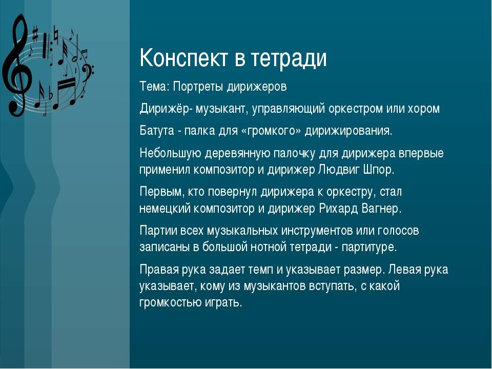 Конспект в тетради Тема: Портреты дирижеров Дирижёр- музыкант, управляющий о...