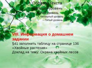 VIII. Информация о домашнем задании §41 заполнить таблицу на странице 136 «Х
