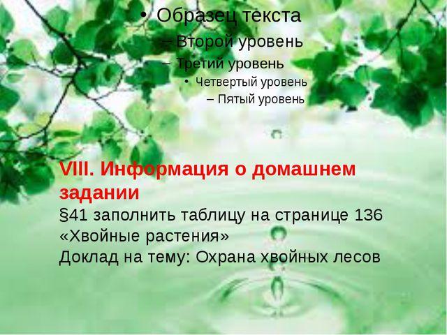 VIII. Информация о домашнем задании §41 заполнить таблицу на странице 136 «Х...