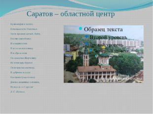Саратов – областной центр Край мифов и легенд - Поволжье есть Поволжье. Здесь