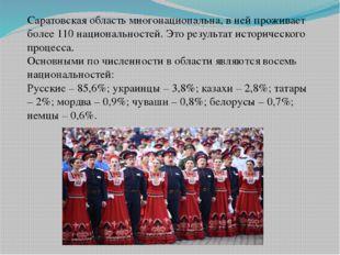Саратовская область многонациональна, в ней проживает более 110 национальност