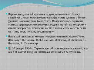Первые сведения о Саратовском крае относятся ко II веку нашей эры, когда поя