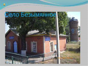 Село Безымянное