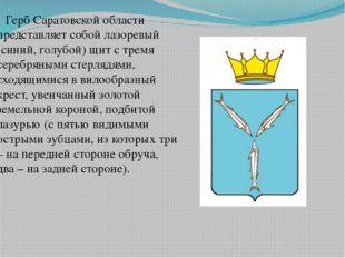 Герб Саратовской области представляет собой лазоревый (синий, голубой) щит с