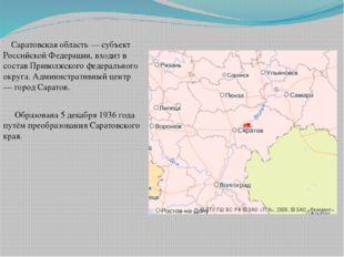 Саратовская область — субъект Российской Федерации, входит в состав Приволжс
