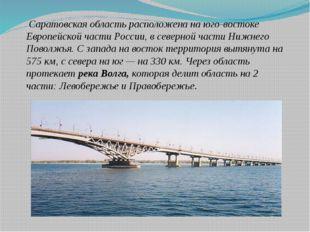 Саратовская область расположена на юго-востоке Европейской части России, в с