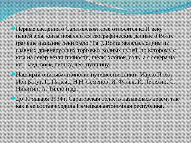 Первые сведения о Саратовском крае относятся ко II веку нашей эры, когда поя...