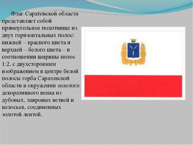 Флаг Саратовской области представляет собой прямоугольное полотнище из двух...