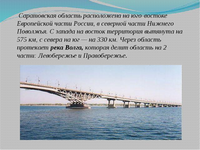 Саратовская область расположена на юго-востоке Европейской части России, в с...