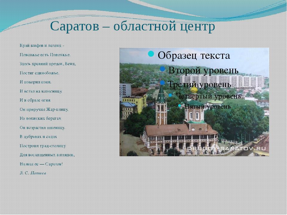 Саратов – областной центр Край мифов и легенд - Поволжье есть Поволжье. Здесь...