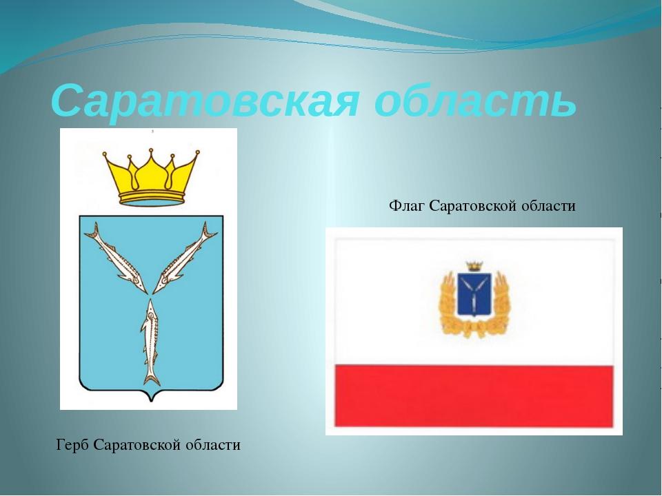 Саратовская область Герб Саратовской области Флаг Саратовской области