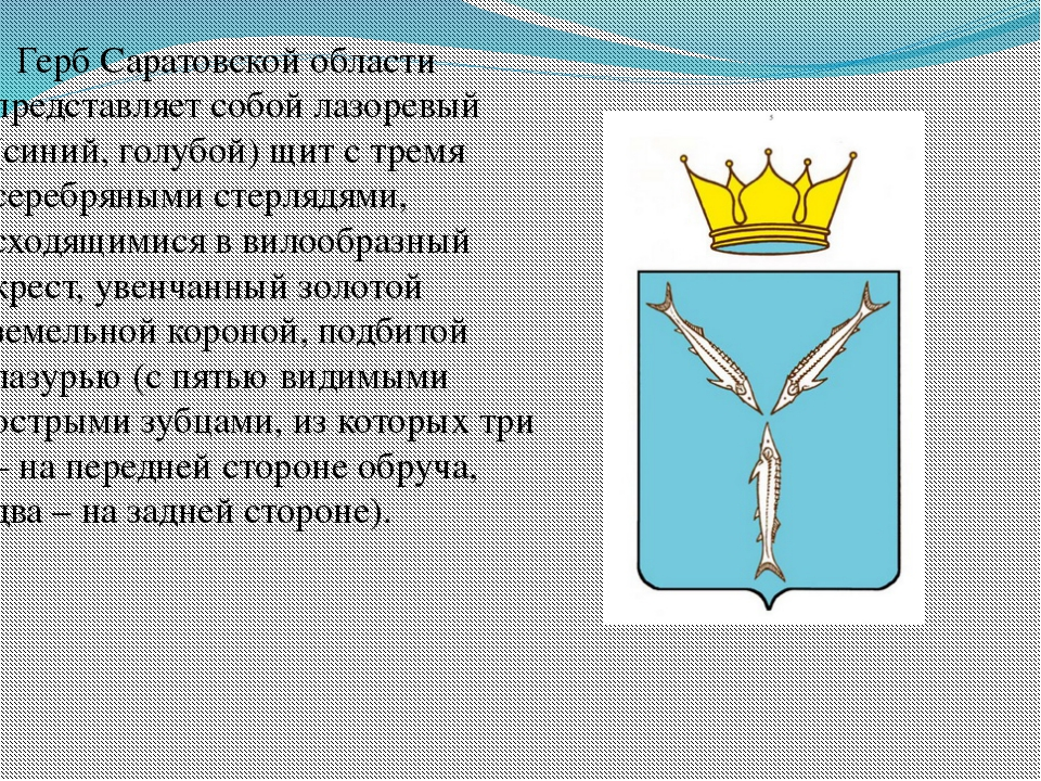 Герб Саратовской области представляет собой лазоревый (синий, голубой) щит с...