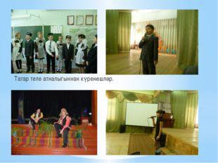 Татар теле атналыгыннан күренешләр.