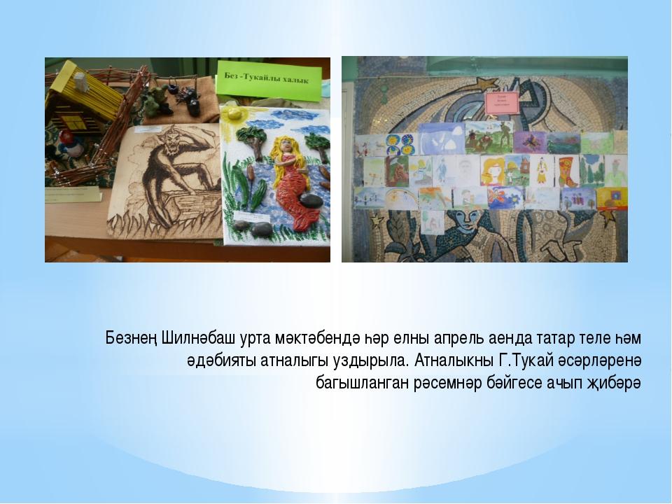 Безнең Шилнәбаш урта мәктәбендә һәр елны апрель аенда татар теле һәм әдәбияты...