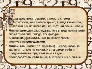 Числа древними греками, а вместе с ними иПифагором, мыслились зримо, в виде