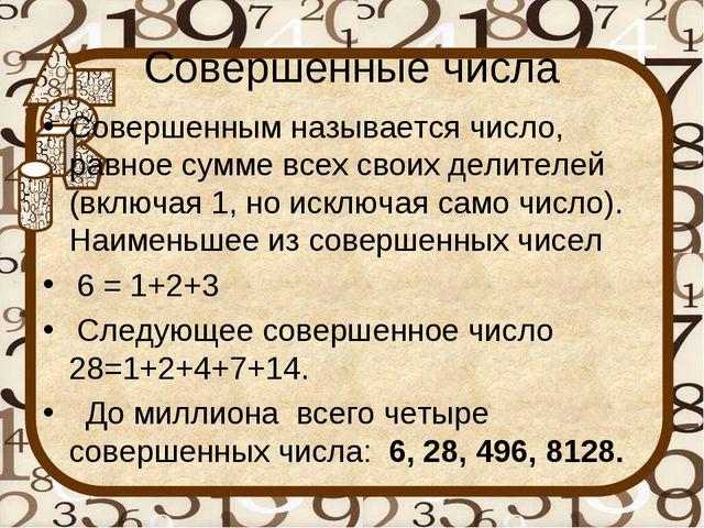 Совершенные числа Совершеннымназывается число, равное сумме всех своих делит...