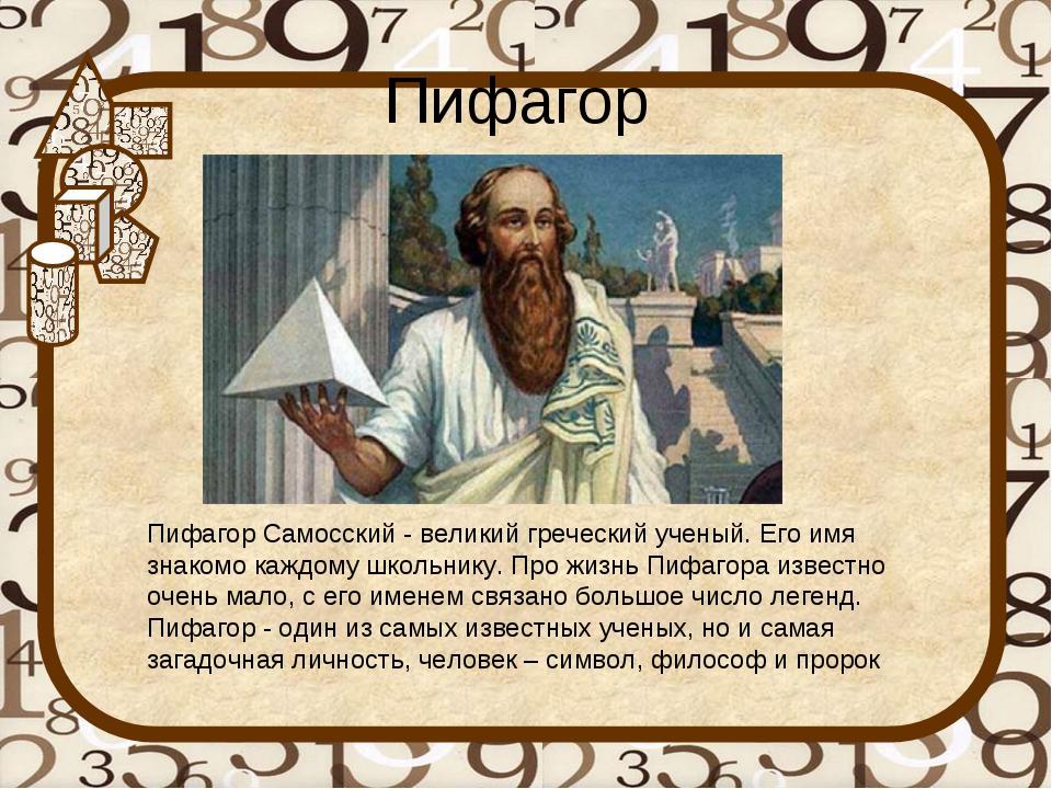 Пифагор Пифагор Самосский - великий греческий ученый. Его имя знакомо каждому...