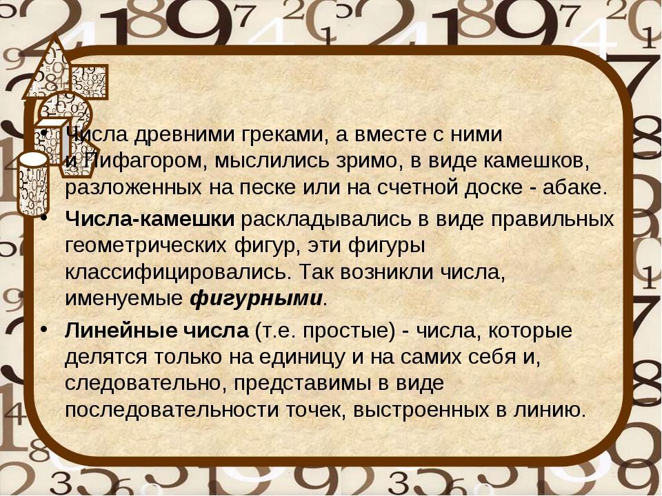 Числа древними греками, а вместе с ними иПифагором, мыслились зримо, в виде...