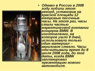 Однако в России в 2008 году побили этот рекорд, установив на красной площади