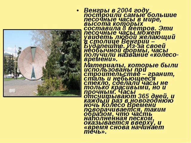 Венгры в 2004 году построили самые большие песочные часы в мире, высота котор...