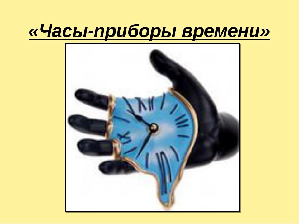 «Часы-приборы времени»
