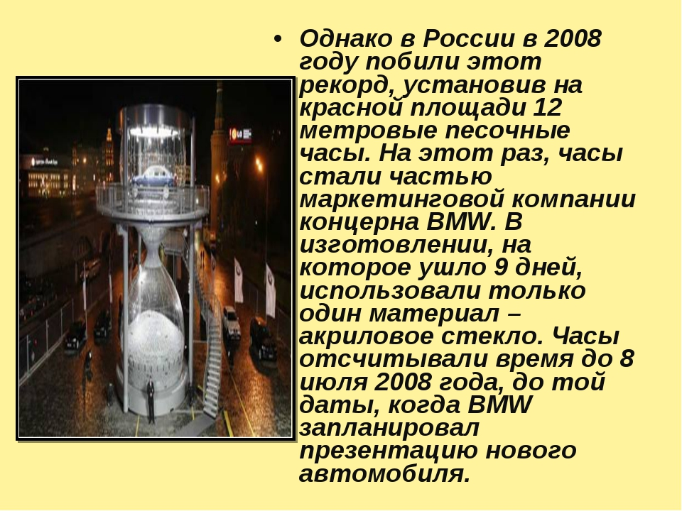 Однако в России в 2008 году побили этот рекорд, установив на красной площади...