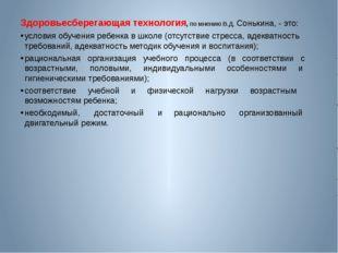 Здоровьесберегающая технология, по мнению В.Д. Сонькина, - это: условия обуче