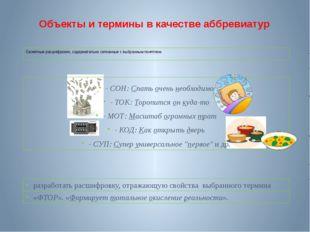 Объекты и термины в качестве аббревиатур Сюжетные расшифровки, содержательно