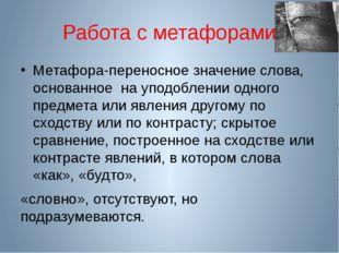 Работа с метафорами Метафора-переносное значение слова, основанное на уподобл