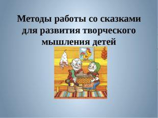 Методы работы со сказками для развития творческого мышления детей