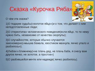 Сказка «Курочка Ряба» О чём эта сказка? 1)О подарке судьбы(«золотое яйцо»)и о