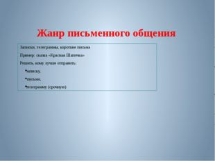 Записки, телеграммы, короткие письма Пример: сказка «Красная Шапочка» Решить,
