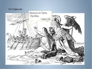 От Одиссея Выехал из Трои. Пробки. Одиссей.