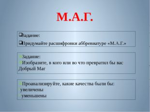 М.А.Г. Задание: Придумайте расшифровки аббревиатуре «М.А.Г.» Задание: Изобраз