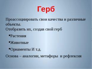 Герб Проассоциировать свои качества и различные объекты. Отобразить их, созда