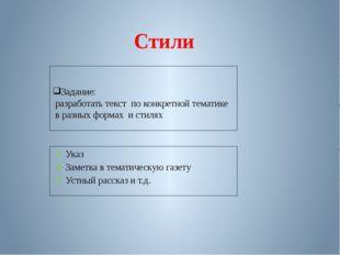 Стили Задание: разработать текст по конкретной тематике в разных формах и сти