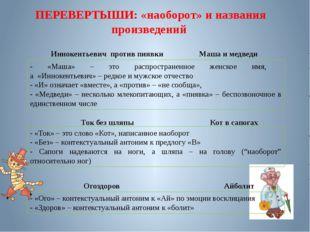 ПЕРЕВЕРТЫШИ: «наоборот» и названия произведений Иннокентьевич против пиявки Т
