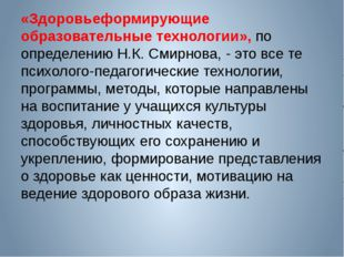 «Здоровьеформирующие образовательные технологии», по определению Н.К. Смирнов