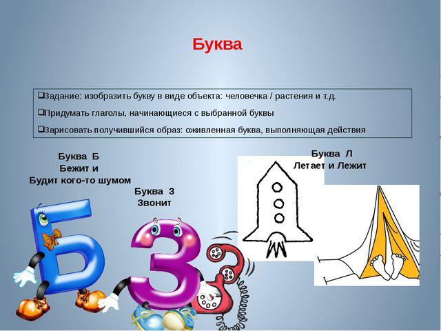Буква Задание: изобразить букву в виде объекта: человечка / растения и т.д. П...