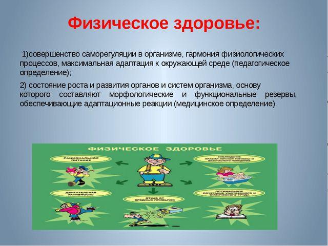 Физическое здоровье: 1)совершенство саморегуляции в организме, гармония физио...