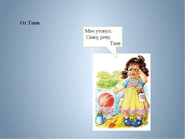 От Тани Мяч утонул. Сижу, реву. Таня