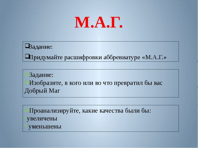 М.А.Г. Задание: Придумайте расшифровки аббревиатуре «М.А.Г.» Задание: Изобраз...