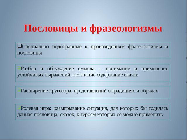 Пословицы и фразеологизмы Специально подобранные к произведениям фразеологизм...