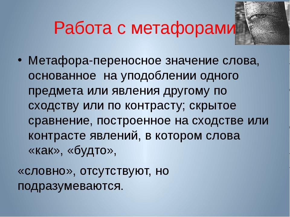 Работа с метафорами Метафора-переносное значение слова, основанное на уподобл...