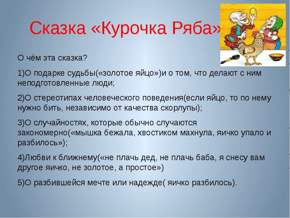 Сказка «Курочка Ряба» О чём эта сказка? 1)О подарке судьбы(«золотое яйцо»)и о...